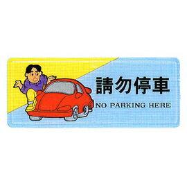 【新潮指示標語系列】AS彩色吊掛貼牌 請勿停車AS-189/個