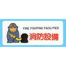 【新潮指示標語系列】AS彩色吊掛貼牌 消防設備AS-192/個