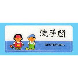 ~新潮指示標語系列~AS彩色吊掛貼牌~洗手間AS~194  個