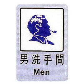 【新潮指示標語系列】CH貼牌-男洗手間CH-810/個