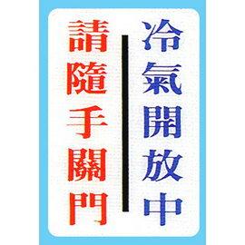 【新潮指示標語系列】CH貼牌-請隨手關門冷氣開放中CH-815/個