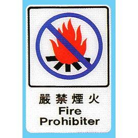【新潮指示標語系列】CH貼牌-嚴禁煙火CH-806/個