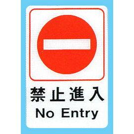 【新潮指示標語系列】CH貼牌-禁止進入CH-808/個