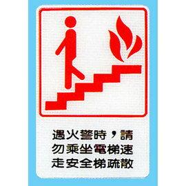 【新潮指示標語系列】CH貼牌-遇火警時,請勿乘坐電梯速走安全梯疏散CH-807/個