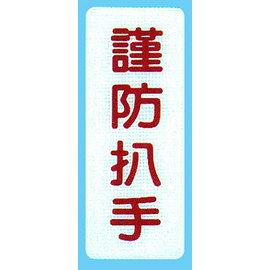 ~新潮指示標語系列~BS貼牌~謹防扒手BS~267 個