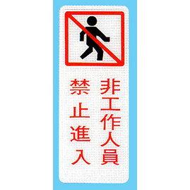 ~新潮指示標語系列~BS貼牌~非工作人員禁止進入BS~295 個