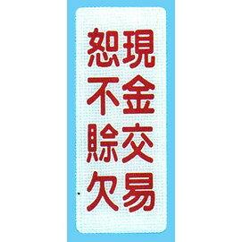 【新潮指示標語系列】BS貼牌-現金交易恕不賒帳BS-280/個