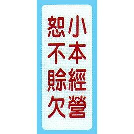 【新潮指示標語系列】BS貼牌-小本經營恕不賒帳BS-287/個