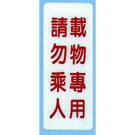 ~新潮指示標語系列~BS貼牌~載物 請勿乘人BS~270  個
