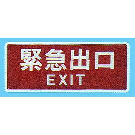 【新潮指示標語系列】BS貼牌-緊急出口BS-282A/個