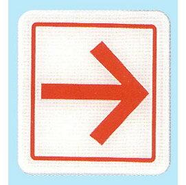 【新潮指示標語系列】HS貼牌-箭頭指示HS-523A/個