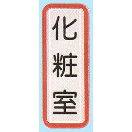 【新潮指示標語系列】TS貼牌-化粧室TS-801/個