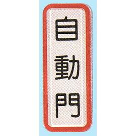 【新潮指示標語系列】TS貼牌-自動門TS-802/個