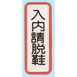 【新潮指示標語系列】TS貼牌-入內請脫鞋TS-819/個
