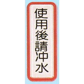 【新潮指示標語系列】TS貼牌-使用後請沖水TS-807/個