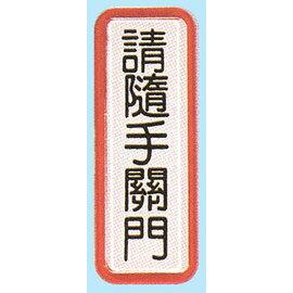 【新潮指示標語系列】TS貼牌-請隨手關門TS-806/個