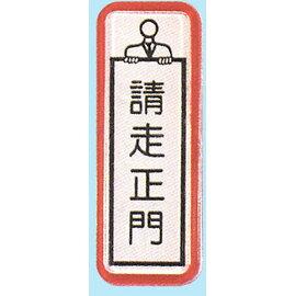 【新潮指示標語系列】TS貼牌-請走正門TS-803/個