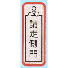 【新潮指示標語系列】TS貼牌-請走側門TS-804/個