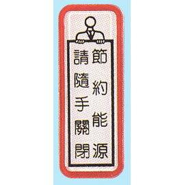 【新潮指示標語系列】TS貼牌-請隨手關閉節約能源TS-809/個
