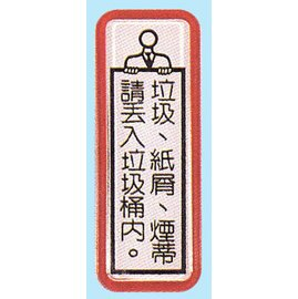 【新潮指示標語系列】TS貼牌-垃圾、紙屑、煙蒂請丟入垃圾桶內TS-811/個