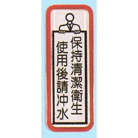 【新潮指示標語系列】TS貼牌-保持清潔衛生 使用後請沖水TS-814/個