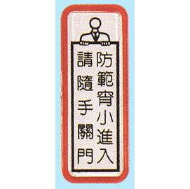 【新潮指示標語系列】TS貼牌-防範宵小進入 請隨手關門TS-816/個