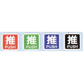 【新潮指示標語系列】FS-600貼牌-推FS-601S紅/FS-601 F綠/FS-601G藍/FS-601D黑/個