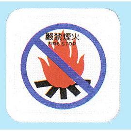 【新潮指示標語系列】FS-600貼牌-嚴禁煙火FS-605/個