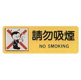 【新潮指示標語系列】TB貼牌-請勿吸煙TB-501/個