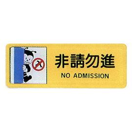 【新潮指示標語系列】TB貼牌-非請勿進TB-503/個