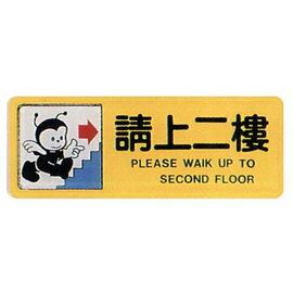 【新潮指示標語系列】TB貼牌-請上二樓TB-506/個