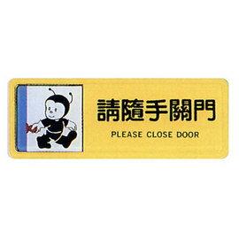 【新潮指示標語系列】TB貼牌-請隨手關門TB-507/個