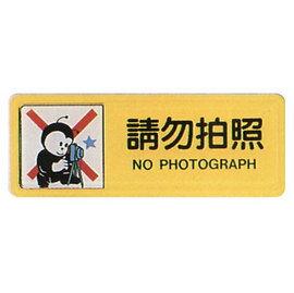 【新潮指示標語系列】TB貼牌-請勿拍照TB-509/個