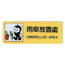 【新潮指示標語系列】TB貼牌-雨傘放置處TB-510/個