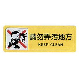 【新潮指示標語系列】TB貼牌-請勿弄污地方TB-514/個