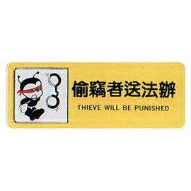 【新潮指示標語系列】TB貼牌-偷竊者送法辦TB-515/個
