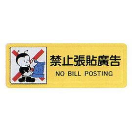 【新潮指示標語系列】TB貼牌-禁止張貼廣告TB-516/個
