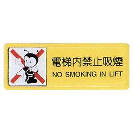 【新潮指示標語系列】TB貼牌-電梯內禁止吸煙TB-517/個