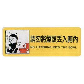 【新潮指示標語系列】TB貼牌-請勿將煙頭丟入廁內TB-518/個