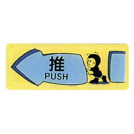【新潮指示標語系列】TB貼牌-推TB-521/個