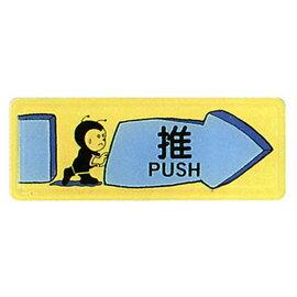 【新潮指示標語系列】TB貼牌-推TB-522/個