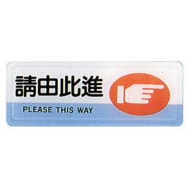 【新潮指示標語系列】TB貼牌-請由此進TB-527/個