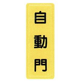 【新潮指示標語系列】TS貼牌-自動門TS-303/個