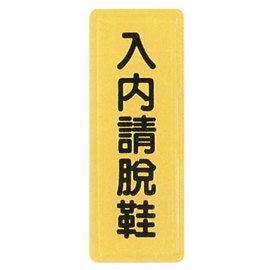 【新潮指示標語系列】TS貼牌-入內請脫鞋TS-318/個