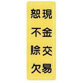 【新潮指示標語系列】TS貼牌-現金交易恕不賒帳TS-321/個