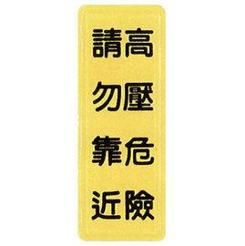 【新潮指示標語系列】TS貼牌-高壓危險請勿靠近TS-323/個