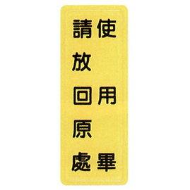 【新潮指示標語系列】TS貼牌-使用畢請放回原處TS-326/個