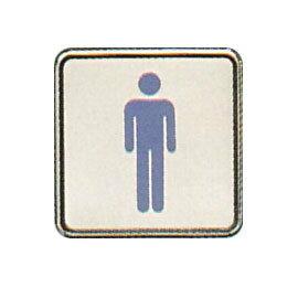 【新潮指示標語系列】FS-800銅牌-男廁FS-802S/個
