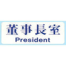 【新潮指示標語系列】EK貼牌-董事長室EK-101/個