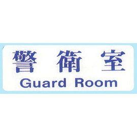【新潮指示標語系列】EK貼牌-警衛室EK-123/個